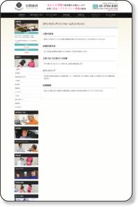 カウンセリング(インフォームドコンセント) | 東京都 世田谷区 上野毛 岩間歯科