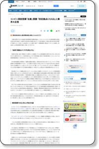 コンビニ深夜営業「自粛」要請 「防犯拠点にもなる」と業界大反発 : J-CASTニュース