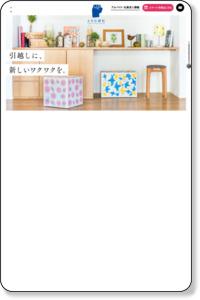 人力引越社|東京・神奈川周辺の引越しならお任せください