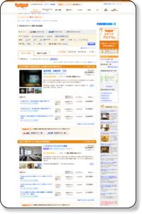 世田谷のホテル - 宿泊予約は[じゃらん.net]