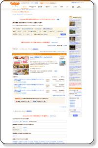 東京のビジネスホテルを駅名から探す - 宿泊予約は[じゃらん.net]