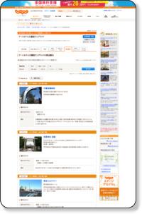 ホテル ラングウッド - 周辺観光情報 - 宿泊予約は[じゃらん.net]
