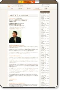 【第61回目(1/4) 岡本 英二 先生 ビジネスカウンセリング協会 | 日本メンタルサービス研究所】