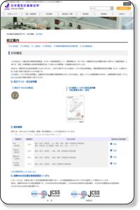 JCSSを事業としている日本電気計器検定所