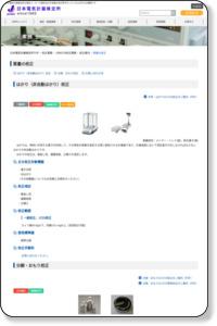 はかり校正で精密な測定を|日本電気計器検定所