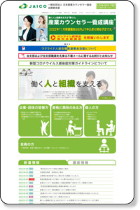 社団法人 日本産業カウンセラー協会 北関東支部
