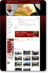 神前結婚式情報サイト【神社挙式.com】-兵庫・神戸・明石