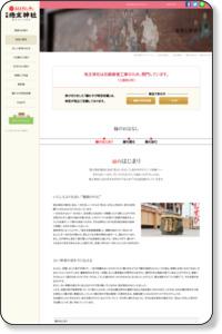 恋占いの石 | 縁結び祈願 京都地主神社