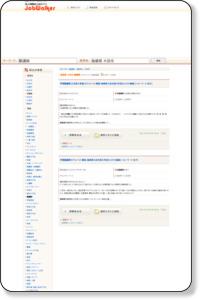 大田市(島根県)の塾講師のアルバイト|アルバイトの求人まとめて探せるジョブウォーカー