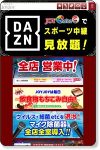 カラオケ名古屋 愛知 岐阜 三重 大阪 JOYJOY | カラオケ&ビリヤード 24時間営業