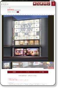カラオケJOYJOY 金沢片町店|北陸|24時間営業、飲食持込OK、プロジェクター