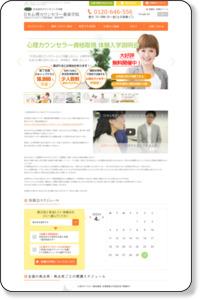 心理カウンセラーの資格取得、心理学を学ぶなら【日本心理カウンセラー養成学院(JTC)】
