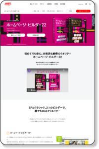PC・スマートフォン ホームページ作成ソフト ホームページ・ビルダー16