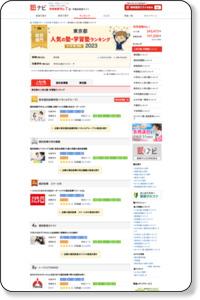 東京都の塾、学習塾ランキング