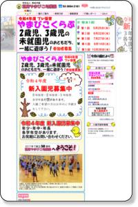 学校法人青砥学園 葛飾やまびこ幼稚園 公式ホームページ 東京都葛飾区青戸 園児随時募集