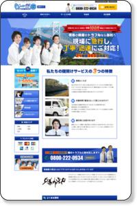 鍵の110番救急車徳島 - 徳島で24時間営業中