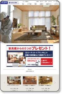 木製の無垢材家具の販売「家具蔵(カグラ)」