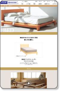 安全性の高い家具蔵の無垢材ベッドフレーム