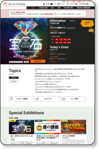 http://www.kahaku.go.jp/