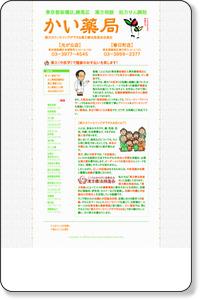 かい薬局 東京都板橋区,練馬区 漢方相談|処方せん調剤