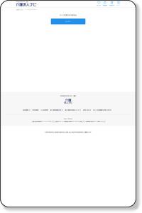 グループホーム新砂の介護士求人情報(正社員)| 医療/福祉/介護の求人や転職の情報は介護求人ナビ!
