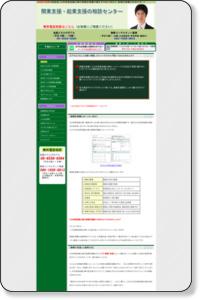 http://www.kaigyo-yushi.com/