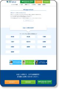 下赤塚教室 | 板橋区・塾・学習塾・個別指導  | フリーステップ