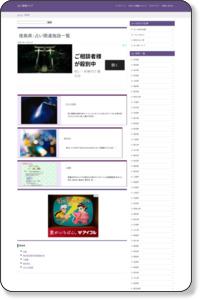 徳島県|占い情報マップ