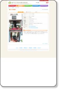 亀戸五丁目美容館