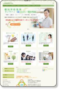 学校法人慈誠会学園 上板橋看護専門学校 | 東京都板橋区の看護学校
