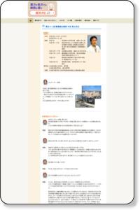 今月の先生 練馬総合病院 中田先生 -漢方ナビ