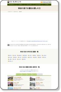 低価格の神奈川のお墓をお探しなら美郷石材