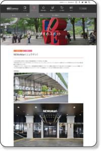 NEWoMan(ニュウマン) | 一般社団法人新宿観光振興協会