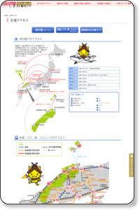 しまね観光ナビ/島根県観光連盟公式サイト