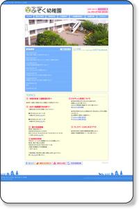 蒲田保育専門学校附属幼稚園(ふぞく幼稚園) | 公式