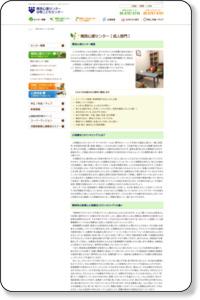 関西心理センター│臨床心理士によるカウンセリング、心理療法