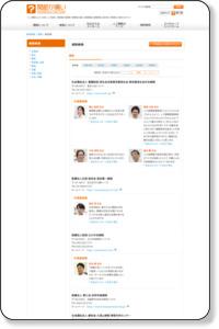 東京都|病院検索 | 人工関節と関節痛の情報サイト 【関節が痛い.com】