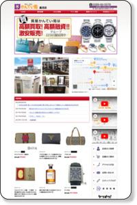 栃木県鹿沼市のブランド品買取専門店