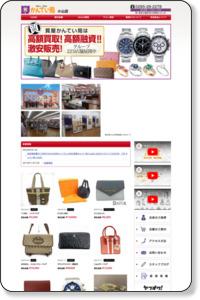栃木県小山市のブランド品買取専門店ならかんてい局