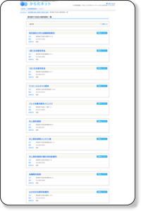 東京都千代田区の眼科医院一覧 - からだネット 医療系総合サイト 地域と科目で医院を簡単検索