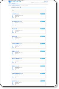 東京都目黒区の内科医院一覧 - からだネット 医療系総合サイト 地域と科目で医院を簡単検索