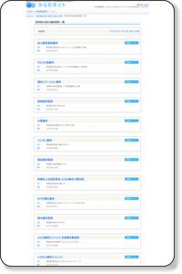 東京都大田区の歯科医院一覧 - からだネット 医療系総合サイト 地域と科目で医院を簡単検索
