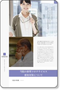 河津歯科医院|新宿区の歯医者|新宿野村ビル|入れ歯・差し歯|東京新宿区西新宿|