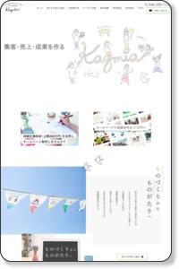 ホームページ制作 横浜 神奈川 相模原 ホームページ作成会社 | カズミアデザイン