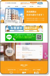 京浜病院 新京浜病院(東京都大田区)|認知症の治療・改善