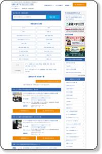 教育(中国・四国)の大学・大学院一覧|リクルートの大学&大学院.net