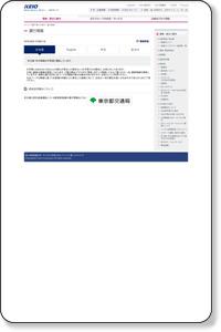京王線の列車運行状況