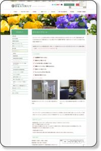 カウンセリングルーム|学生生活サポート|学生生活 |  恵泉女学園大学