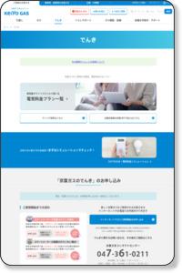 京葉ガスの電気シミュレーションでお得になる予想を立てよう!