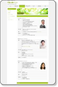 芦屋心療オフィス|カウンセリング・心理療